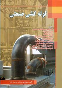 لوله كشی صنعتی (هدایت پناه)(صفار)