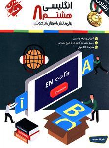 مبتکران آموزش و آزمون زبان انگلیسی هشتم (رشادت)+CD