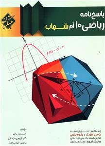 مبتکران ریاضی دهم (شهاب)(پاسخنامه)