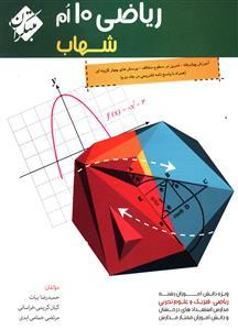 مبتکران ریاضی دهم (شهاب)