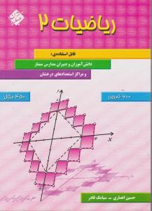 مبتکران ریاضی (2) تیز هوشان