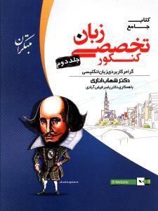 مبتکران زبان انگلیسی تخصصی جامع کنکور (جلد دوم)