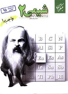 مبتکران شیمی (2)(تست)(واجب)