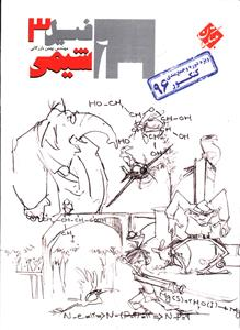 مبتکران شیمی (3)(تست)(فیل)