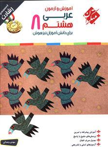 مبتکران عربی هشتم (رشادت)