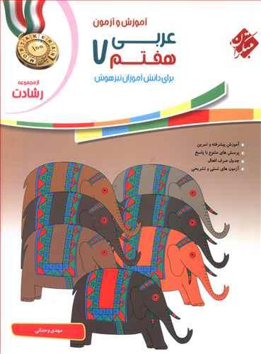 مبتکران عربی هفتم (رشادت)