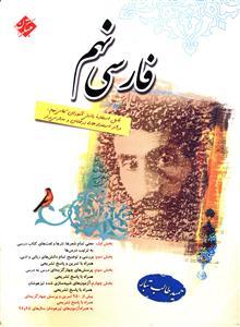 مبتکران فارسی نهم (طالب تبار)