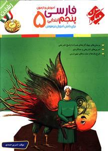 مبتکران فارسی پنجم ابتدایی (رشادت)