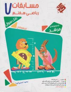 مبتکران مسابقات ریاضی هفتم (مرشد)