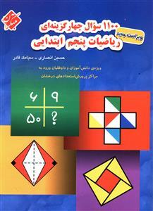 مبتکران 1100 ریاضی پنجم ابتدایی
