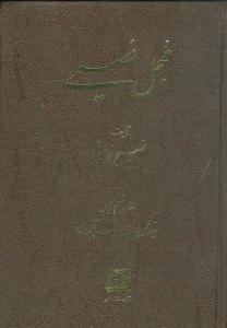 مجمل فصیحی (3 جلدی)