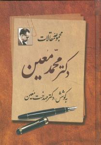 مجموعه مقالات دکتر محمد معین (ج1)