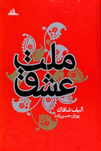 کتاب ملت عشق (گالینگور)
