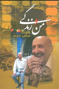 من و زندگی (خاطرات مرتضی احمدی)