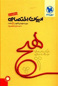 مهر و ماه ادبیات اختصاصی (جمع بندی)
