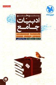 مهر و ماه ادبیات جامع (پنج گنج)