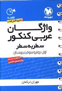 مهر و ماه واژگان عربی کنکور سطر به سطر (لقمه)