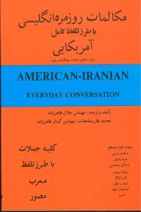 مکالمات روزمره انگلیسی با طرز تلفظ کامل آمریکایی