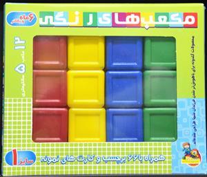 مکعب رنگی 5 سانتیمتری (سایز 1)(گلدونه)