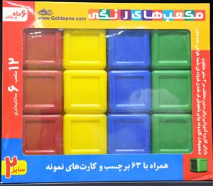 مکعب رنگی 6 سانتیمتری (سایز 2)(گلدونه)