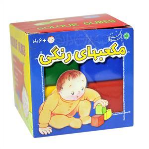 مکعب های رنگی کوچک (بافرزندان)(آوای باران)(ک48)