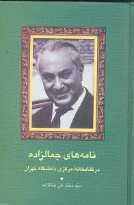 نامههای جمالزاده در کتابخانه مرکزی دانشگاه تهران (گالینگور)