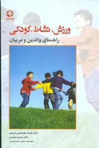 ورزش نشاط کودکی (راهنمای والدین و مربیان)