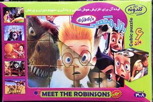 پازل مکعبی 12 تکه رابینسون (خرس کنگ فو کار)(گلدونه)