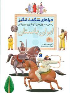 چراهای شگفتانگیز (ایران باستان)