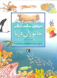 چراهای شگفتانگیز (جانوران دریا)