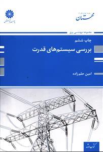 کتاب ارشد بررسی سیستم های قدرت (حلم زاده)