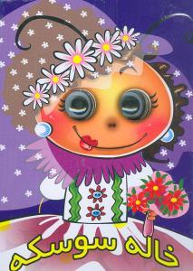 کتاب چشمی (خاله سوسکه)(جیبی)