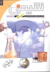 کتاب کار شیمی اول دبیرستان