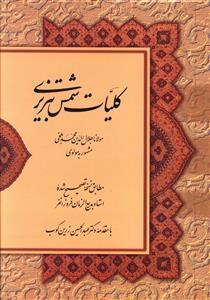 کلیات شمس تبریزی (2جلدی)(قابدار)