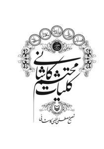 کلیات محتشم کاشانی (جلد 2)