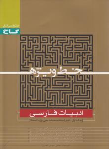 گاج خط ویژه ادبیات فارسی جلد اول (قرابت معنایی واژه و املا)