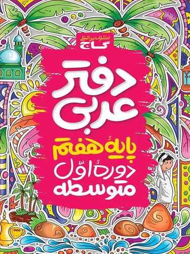 گاج دفتر عربی هفتم (اول متوسطه)