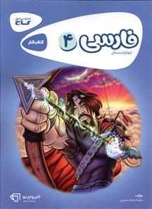 گاج فارسی چهارم دبستان (کار)