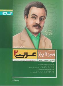 گاج محوری عربی (2) ریاضی تجربی