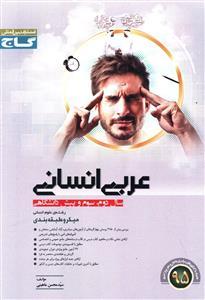 گاج میکرو عربی انسانی