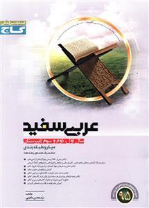 گاج میکرو عربی جامع سفید
