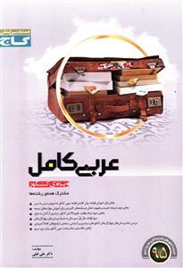 گاج میکرو عربی کامل