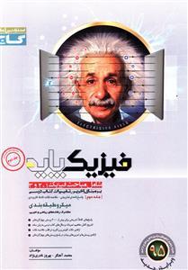 گاج میکرو فیزیک پایه 2 (پاسخنامه تشریحی)