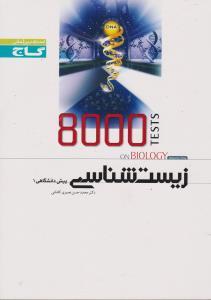 گاج میکرو 8000 تست زیست (1) پیش (جلد1)