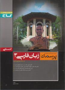 گاج پرسمان زبان فارسی (3) انسانی