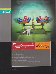گاج پرسمان شیمی (3)