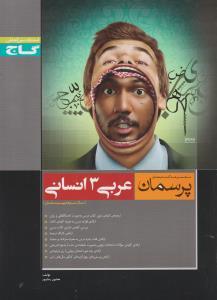 گاج پرسمان عربی (3) انسانی