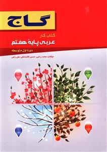 گاج کار عربی هفتم(اول متوسطه)