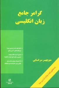 گرامر جامع زبان انگلیسی (با CD)