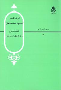 گزیده اشعار مسعود سعد سلمان